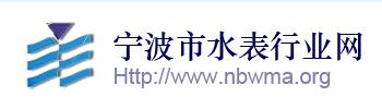 宁波市水表行业协会
