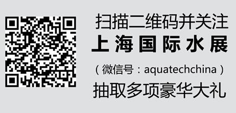 2015年上海国际水表展览会