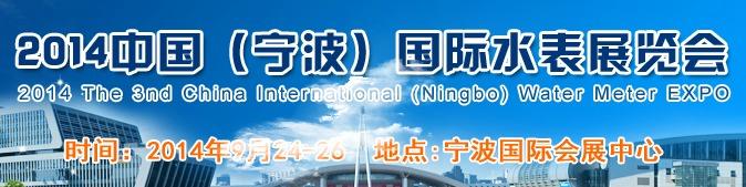 2014宁波国际水表展览会